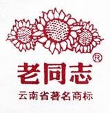Лао Тун Чжи - Старый Товарищ