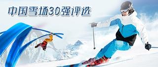 中国雪场三十强评选