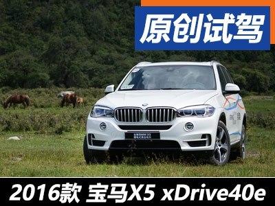 试驾宝马X5 xDrive40e