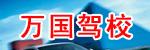 上海万国驾校