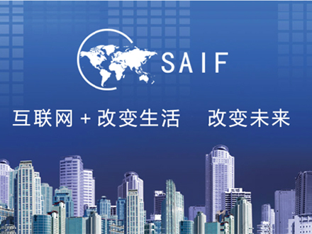懒财主受邀参加2016中国一带一路互联网金融战略发展峰会