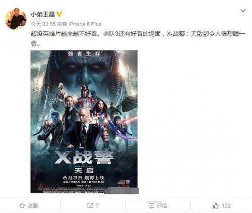 """王晶炮轰""""X战警:天启"""":令人很想睡一会"""