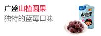 广盛山楂圆果蓝莓味45g