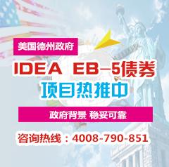 美国移民eb5法案解答高端讲座