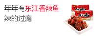 年年有东江香辣鱼125g
