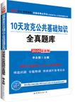 2016安徽省事业单位辅导用书:公基题库