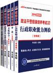 2016政法干警招录培养考试专用教材