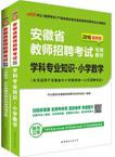 2016安徽教师招聘小学学科辅导用书