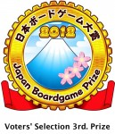 2012 Japan Boardgame Prize Voters\' Selection 3rd. Prize