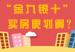 """""""'金九银十'买房更划算?""""title=""""""""金九银十""""买房更划算?"""""""