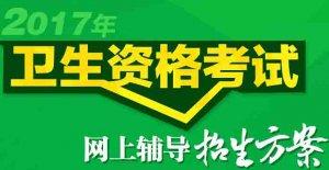 2016年青海卫生资格考试成绩查询网站:中国卫生人才网
