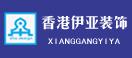 香港伊亚装饰设计公司(青岛分公司)