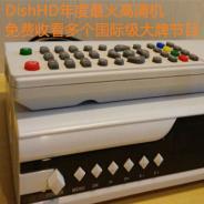 122DISH高清低端机.免收视费.收看...