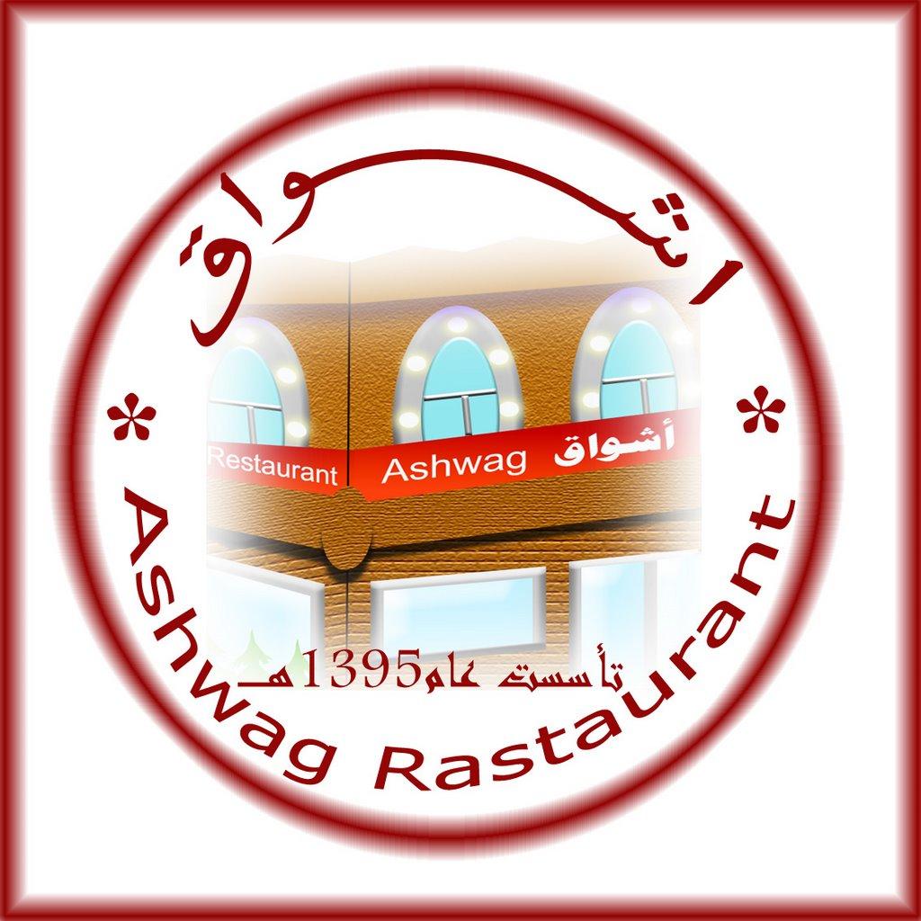مطعم اشواق التركي Mapio Net