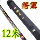 光威将军12米 高碳超硬光威长节手竿 100%正品保证 将军12米调性 价格 怎么样