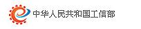 中华民共和国工信部