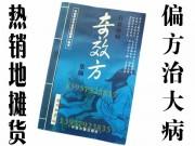 跑江湖偏方书-自我治病奇效方集锦 偏方大全 偏方治大病
