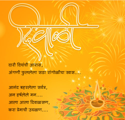 happy Diwali Poems in Marathi