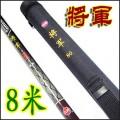 光威将军8米  高碳超硬光威长节手竿 100%正品保证 将军8米调性 价格 怎么样