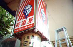 上海灯箱清洗