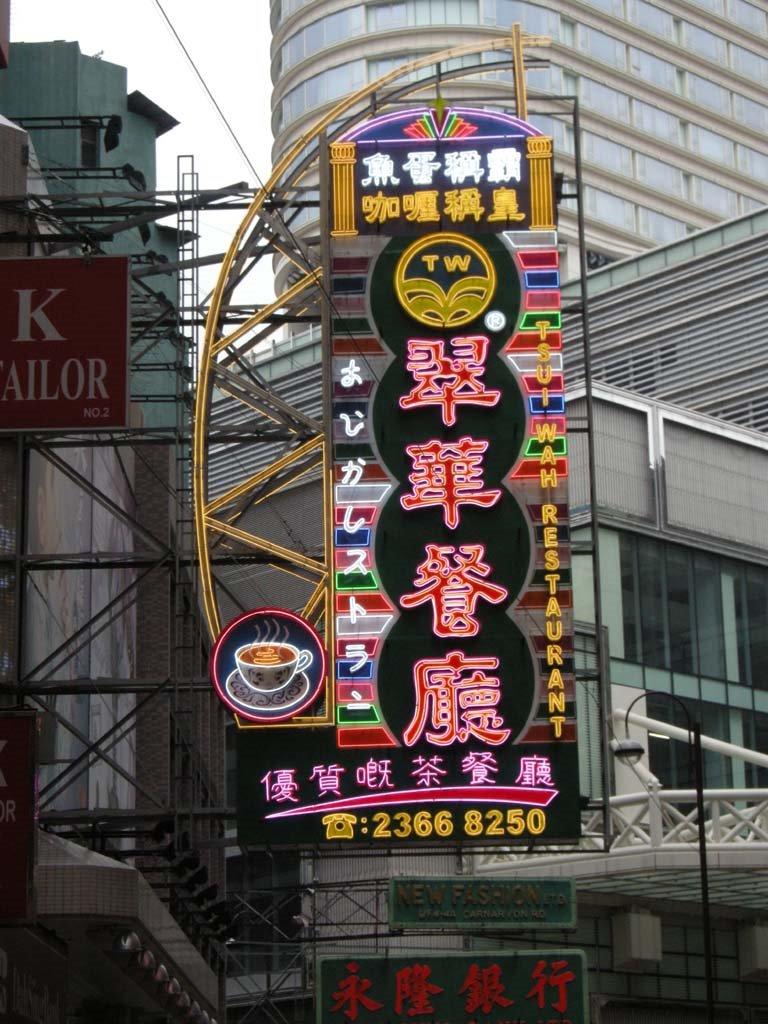 Camarvon Rd.,Tsim Sha Tsui 加掌分道(尖沙咀)