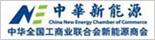 中华全国工商业联合会新能源商会
