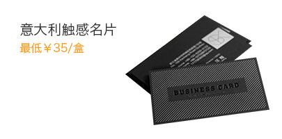 330克意大利触感名片印刷 多种工艺高档名片 两盒起印