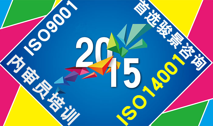 ISO14001:2015内审员公开课(3月31日-4月1日)