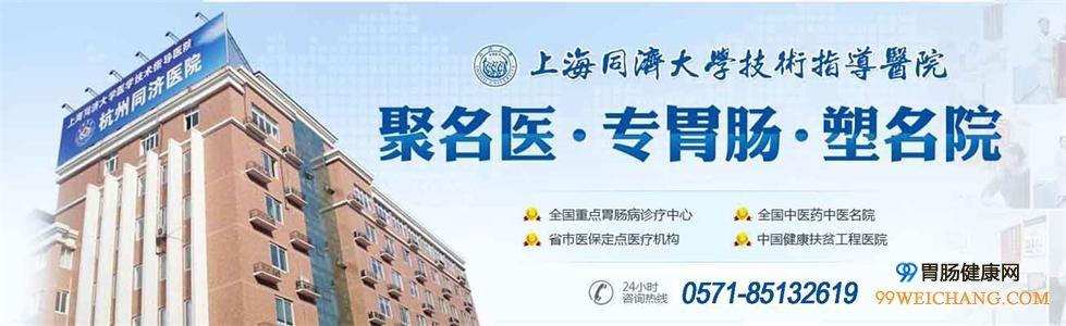 杭州同济医院(胃肠科)