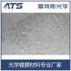 厂家批发 爱特斯二氧化硅 光学镀膜材料