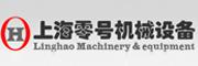 上海零号亚克力机械设备