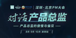 对话产品总监 | 深圳·北京PM大会 【深度对话小米/京东/1号店/百度等产品总监】