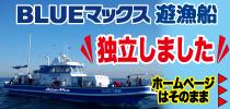 フィッシングマックス|ブルーマックス遊漁船