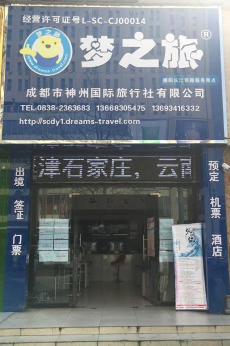 德阳长江西路服务网点