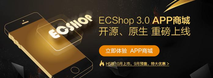ECShop APP商城立即体验