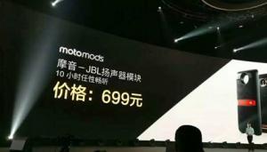 【极客说】讲个笑话:联想发布了moto z模块化手机