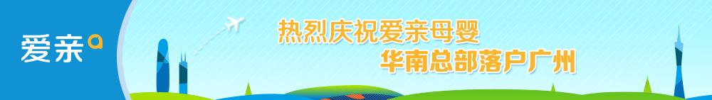 热烈庆祝爱亲母婴华南总部落户广州