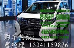 16款丰田埃尔法现车最新报价 直击全国