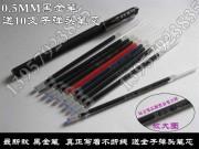 新款0.5MM黑金笔 大管粗头 送10支子弹头笔芯