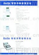 Korlta智能管理系统 (6)