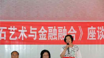 河北省观赏石协会《赏石艺术与金融融合》座谈会隆重召开