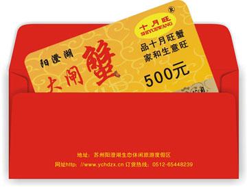 阳澄湖大闸蟹礼券500元