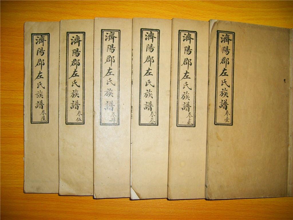 莱阳《济阳郡左氏族谱》