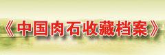 中国肉石收藏档案