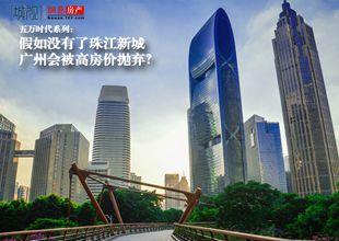 没有珠江新城 广州会被高房价抛下?