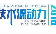 GITC 2016全球互联网技术大会