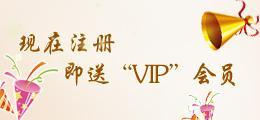 现在注册 送VIP