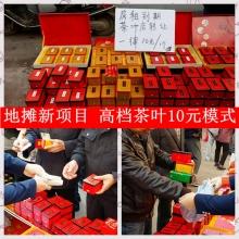 秋冬季跑江湖地摊新产品货源高档茶叶10元模式义乌茶叶公司厂家批发