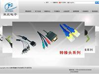 东莞市聚晨电子科技有限公司