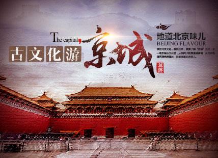 京城古文化游 地道北京味儿